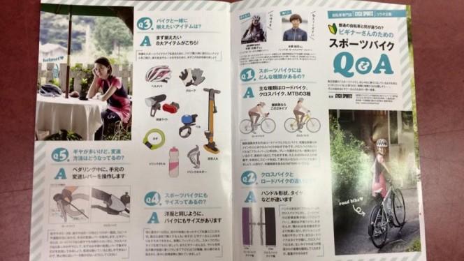 自転車情報誌(女性版 ...