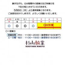 GW休業のお知らせ_page-0001