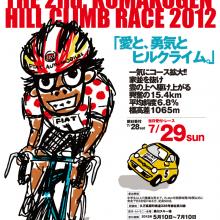 hillclimb2012